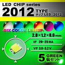 LEDチップ ( 2012 Type ) グリーン ( 5個set ) エアコン ...
