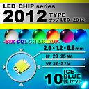LEDチップ ( 2012 Type ) アイスブルー ( 10個set ) エア...