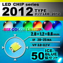 LEDチップ ( 2012 Type ) アイスブルー ( 50個set ) エア...