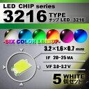 LEDチップ ( 3216 Type ) ホワイト ( 5個set ) エアコン ...