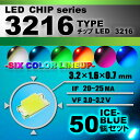 LEDチップ ( 3216 Type ) アイスブルー ( 50個set ) エア...