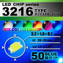 LEDチップ ( 3216 Type ) ブルー ( 50個set ) エアコン ...