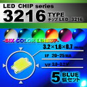 LEDチップ ( 3216 Type ) ブルー ( 5個set ) エアコン 打...
