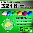 LEDチップ ( 3216 Type ) グリーン ( 5個set ) エアコン ...