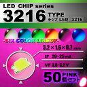 LEDチップ ( 3216 Type ) ピンク ( 50個set ) エアコン ...