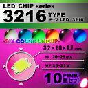 LEDチップ ( 3216 Type ) ピンク ( 10個set ) エアコン ...