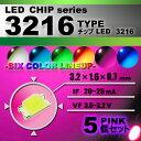 LEDチップ ( 3216 Type ) ピンク ( 5個set ) エアコン 打...