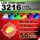 LEDチップ ( 3216 Type ) レッド ( 50個set ) エアコン ...