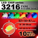 LEDチップ ( 3216 Type ) レッド ( 10個set ) エアコン ...