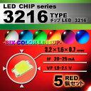 LEDチップ ( 3216 Type ) レッド ( 5個set ) エアコン 打...