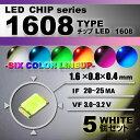 LEDチップ ( 1608 Type ) ホワイト ( 5個set ) エアコン ...