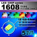 LEDチップ ( 1608 Type ) ブルー ( 5個set ) エアコン 打...