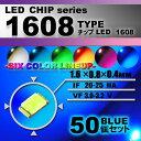 LEDチップ ( 1608 Type ) ブルー ( 50個set ) エアコン ...