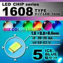 LEDチップ ( 1608 Type ) アイスブルー ( 5個set ) エア...