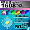 LEDチップ ( 1608 Type ) アイスブルー ( 50個set ) エア...