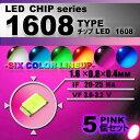 LEDチップ ( 1608 Type ) ピンク ( 5個set ) エアコン 打...