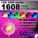 LEDチップ ( 1608 Type ) ピンク ( 50個set ) エアコン ...