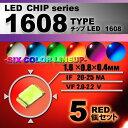 LEDチップ ( 1608 Type ) レッド ( 5個set ) エアコン 打...