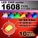 LEDチップ ( 1608 Type ) レッド ( 10個set ) エアコン ...