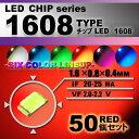 LEDチップ ( 1608 Type ) レッド ( 50個set ) エアコン ...