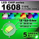 LEDチップ ( 1608 Type ) グリーン ( 5個set ) エアコン ...