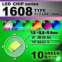 LEDチップ ( 1608 Type ) グリーン ( 10個set ) エアコン...
