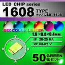 LEDチップ ( 1608 Type ) グリーン ( 50個set ) エアコン...