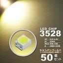 LEDチップ ( 3528 Type ) シャンパンゴールド ( 50個set ...