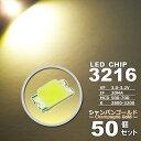 LEDチップ ( 3216 Type ) シャンパンゴールド ( 50個set ...