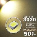 LEDチップ ( 3020 Type ) シャンパンゴールド ( 50個set ...