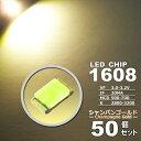 LEDチップ ( 1608 Type ) シャンパンゴールド ( 50個set ...