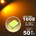LEDチップ ( 1608 Type ) アンバー(オレンジ) ( 50個set...