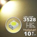 LEDチップ ( 3528 Type ) シャンパンゴールド ( 10個set ...