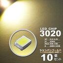 LEDチップ ( 3020 Type ) シャンパンゴールド ( 10個set ...