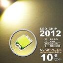 LEDチップ ( 2012 Type ) シャンパンゴールド ( 10個set ...