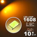 LEDチップ ( 1608 Type ) アンバー(オレンジ) ( 10個set...