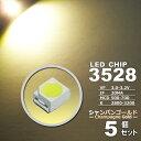 LEDチップ ( 3528 Type ) シャンパンゴールド ( 5個set )...