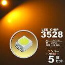 LEDチップ ( 3528 Type ) アンバー(オレンジ) ( 5個set ...