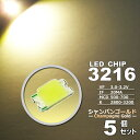 LEDチップ ( 3216 Type ) シャンパンゴールド ( 5個set )...