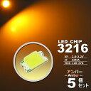 LEDチップ ( 3216 Type ) アンバー(オレンジ) ( 5個set ...