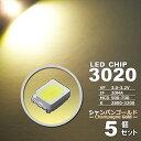 LEDチップ ( 3020 Type ) シャンパンゴールド ( 5個set )...