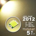 LEDチップ ( 2012 Type ) シャンパンゴールド ( 5個set )...