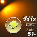 LEDチップ ( 2012 Type ) アンバー(オレンジ) ( 5個set ...