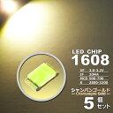 LEDチップ ( 1608 Type ) シャンパンゴールド ( 5個set )...