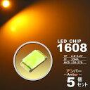 LEDチップ ( 1608 Type ) アンバー(オレンジ) ( 5個set ...