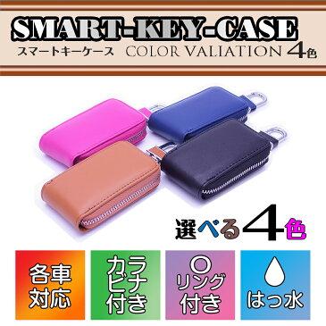 スマートキーケース レザータイプ SMART KEY CASE 革 すまーときー スマートキーカバー レザーケース キーケース