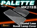 パレット MK21S ◆ 専用クリスタルレンズ ( 2ピース )カバ...