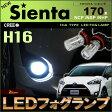 シエンタ 170系 LEDフォグランプ ( H16 ) クールホワイト ( 6000k ) NCP/NSP/NHP CREE社製XB-Dチップ搭載 30W LED ( 2個set ) 新型シエンタ 明るい 高輝度 ホワイト sienta fog フォグ コーナー 白 送料無料