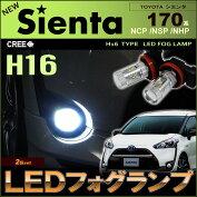 シエンタ170系LEDフォグランプH16