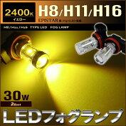 LEDフォグランプH8H11H16ゴールドイエロー2400k